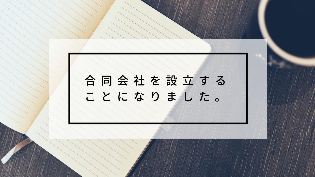 合同会社設立のお知らせ(合同会社大島悠事務所)